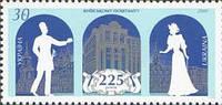 225 лет киевскому почтампту, 1м; 30 коп 03.09.2000