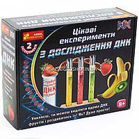 Набор для экспериментов Цікаві експерименти з дослідження ДНК (Интересные эксперименты по исследованию ДНК)
