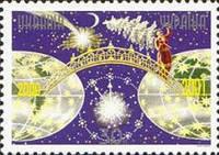С Новым годом, 1м; 30 коп 24.11.2000