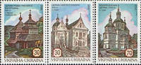 Церкви Украины, 3м; 30, 30, 70 коп 08.12.2000
