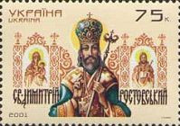 Св. Дмитрий Ростовский (к 350 летию Д.С. Туптала)