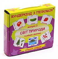 Развивающая игра Карточки Домана Випуск 2 Світ природи «Вундеркинд с пеленок» - 6 наборов арт. 097027