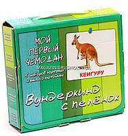 Развивающая игра Карточки Домана Мой первый чемодан «Вундеркинд с пеленок» - 5 наборов арт. 145314