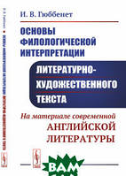 Гюббенет И.В. Основы филологической интерпретации литературно-художественного текста. На материале современной английской литературы