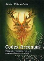 Сodex Arcanum. Сверхъестественный путеводитель Мага. Кейсинджер О.