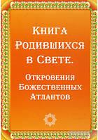 Книга Родившихся в Свете. Откровения Божественных Атлантов. Зубкова А., Антонов В.