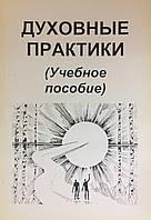 Духовные практики (учебное пособие). Антонов В.