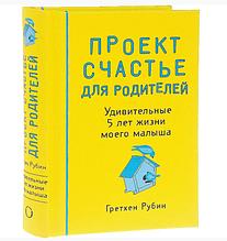 Проект Щастя для батьків Гретхен Рубін пятибук