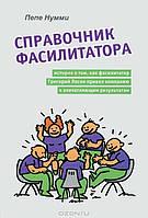 Справочник фасилитатора, или История о том, как фасилитатор Григорий Лосик привел к результатам. Нумми