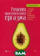 Помазанова Екатерина Рецепт приготовления оргазма