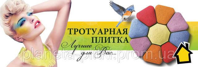 Тротуарная плитка в Киеве по выгодным ценам от производителя