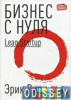 Бизнес с нуля: Метод Lean Startup для быстрого тестирования идей и выбора бизнес-модели (Твердая обложка)