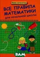Матекина Эмма Иосифовна Все правила математики для начальной школы