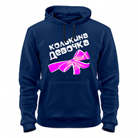 Толстовка Колькина девочка