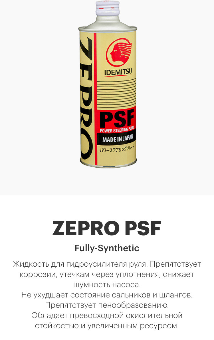 Жидкость для гур Idemitsu PSF (Power Steering Fluid) 0,5 L