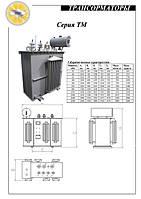 Трансформатор масляный силовой ТМ-250/10 или 6 /0,4