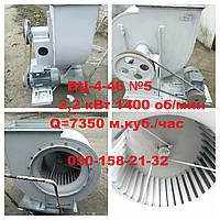 Вентилятор ВЦ 4-46 №5; 2,2 кВт; 7350 м.куб./ч