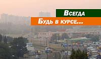 В Киеве снова высокая задымленность