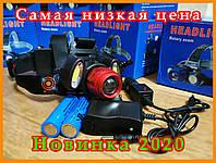 ТОП ПРОДАЖ ! Мощный налобный фонарь ЗУМ луча, 2 зарядки (220в и 12в) 2 аккумулятора