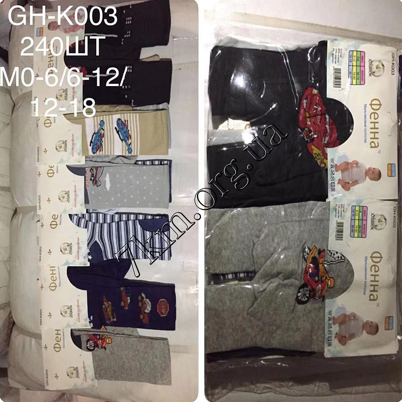Колготки дитячі оптом для хлопчиків Фенна бавовна 0-6 місяців Китай GH-K003