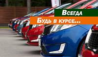 В Украине стремительно падает рынок автомобилей