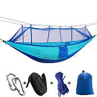 🔝 Подвесной нейлоновый туристический гамак с москитной сеткой - синий , Туристичні крісла, гамаки