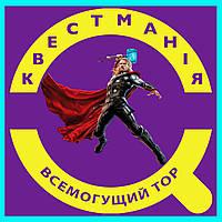 Квест Всемогущий Тор Киев
