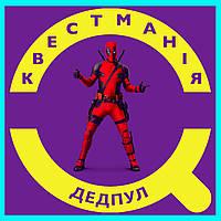 Квест Дедпул Киев