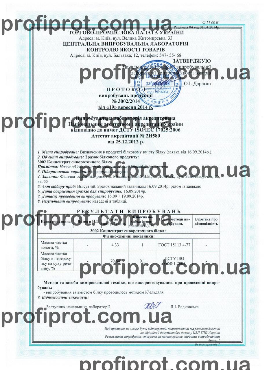 Протеин КСБ УФ 70% Гадяч Украина 1кг Шоколад, Украина, Пакет - фото 3