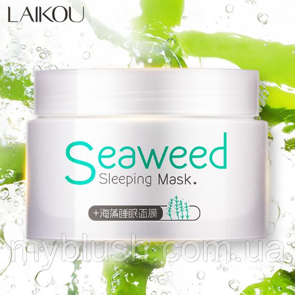 Ночная несмываемая маска для лица Laikou Seaweed 120 g