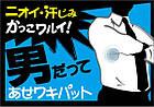 Kobayashi Ase Waki pat Riff Black пахвові вкладки від поту чорні (10пар (20 штук)), фото 7