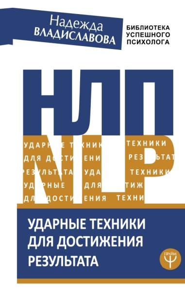 НЛП. Ударные техники для достижения результата. Владиславова Надежда Вячеславовна