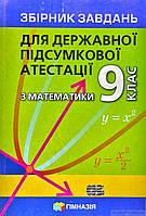 ДПА 2020 Збірник завдань з математики 9 клас А. Мерзляк, В. Полонський, М. Якір (Гімназія)