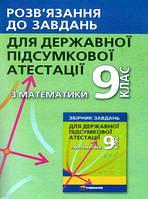 ВІДПОВІДІ до Збірника завдань з математики 9 клас А. Мерзляк, В. Полонський, М. Якір (Гімназія)