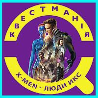 Квест X-men - Люди Икс