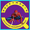 Квест история человека паука Киев