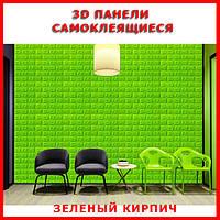 Самоклеящиеся декоративные 3D панели под кирпич зеленый 700x770мм. Декоративная 3д панель под кирпич