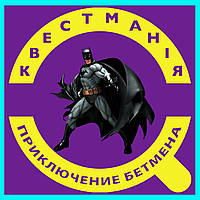 Квест Приключение Бетмена Квест