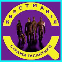 Квест Стражи Галактики Киев