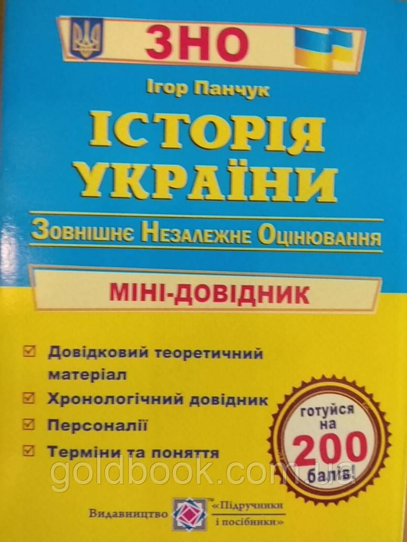 Історія України міні-довідник.