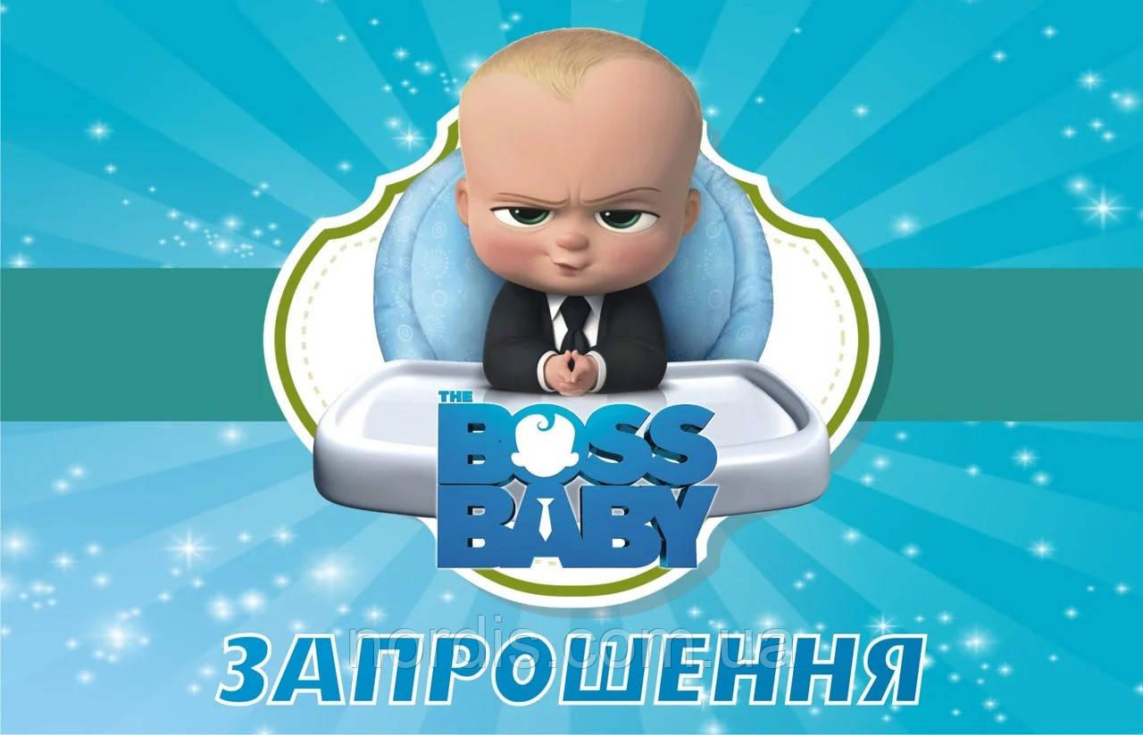 """Пригласительные на день рождения детские """"Босс молокосос""""  (10 шт)"""