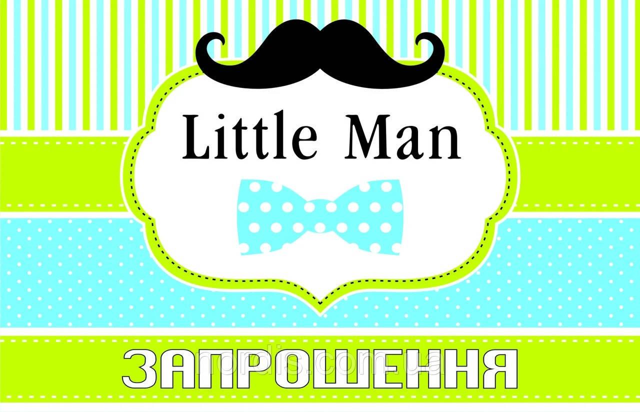 """Пригласительные на день рождения детские """"Little Man""""  (10 шт)"""