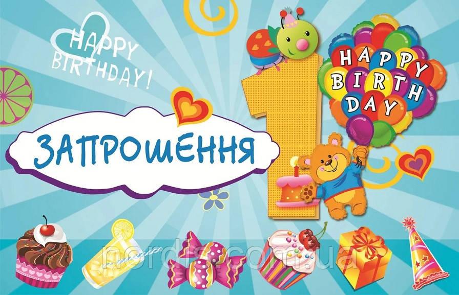 """Пригласительные на день рождения детские """"Первый год жизни"""" голубое (10 шт)"""