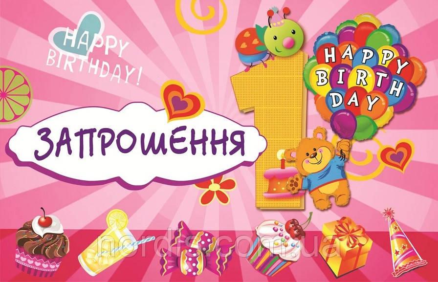 """Пригласительные на день рождения детские """"Первый год жизни"""" розовое  (10 шт)"""