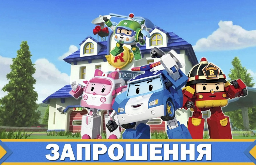 """Пригласительные на день рождения детские """"Робокар Поли""""  (10 шт)"""