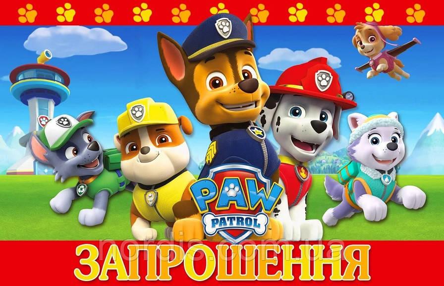 """Пригласительные на день рождения детские """"Щенячий патруль""""  (10 шт)"""