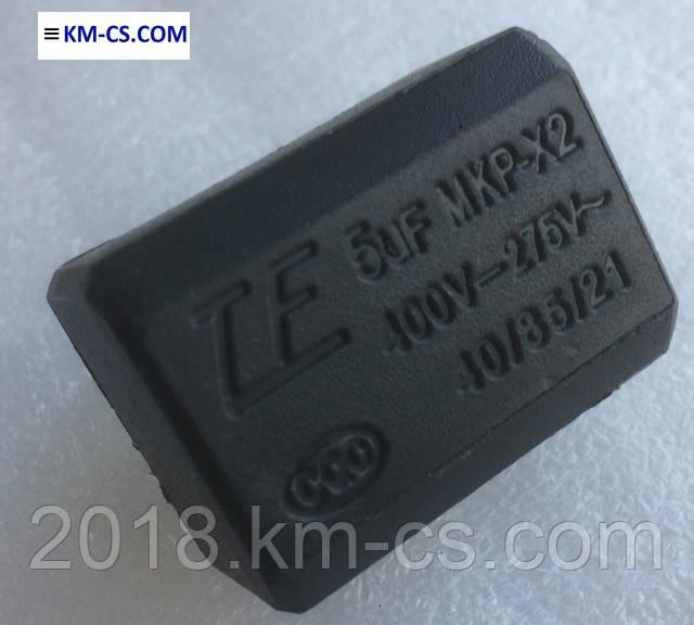 Конденсатор металлопленочный C-275Vac 5uF MKP X2 (Tyco)