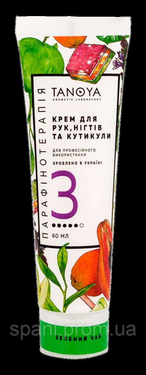 Крем для рук, ногтей и кутикулы, Зеленый чай Tanoya (Украина), 60 мл.