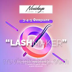Базовый курс наращивания ресниц LASHMAKER (4 дня)