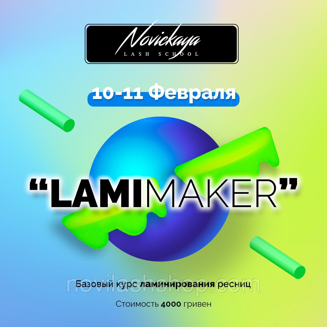 """Базовый курс """"LAMIMAKER"""" (2дня) ламинирование ресниц, ботокс ресниц, филлер"""